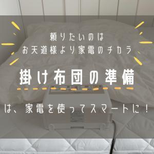 掛け布団の準備。しまい込んでたお布団の乾燥は、家電を使ってスマートに!