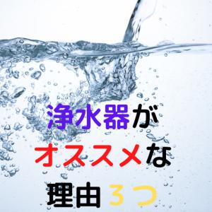 【在宅】浄水器を在宅ワーカーにお勧めする理由を3つご紹介