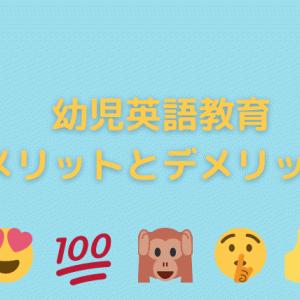 AI 進化で英語はいらない?幼児英語教育デメリットと子供への影響も解説