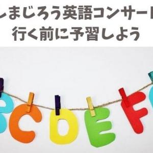 口コミから予習!しまじろう英語コンサート2021グッズやチケットは?