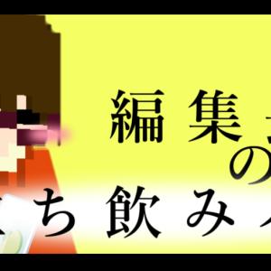 【編集長の立ち飲みバー】慣れ国シリーズ 呪☆完結!