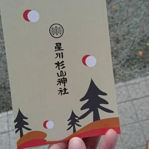 【神社】星川杉山神社:おもむきがありつつも時代の流れにのった近代的神社