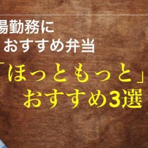 【工場勤務】ほっともっとのおすすめ弁当3選!コスパ最強