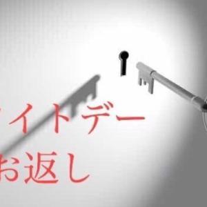 【実はヤバいイベント】期間工のホワイトデーのお返し!の実例と注意点!