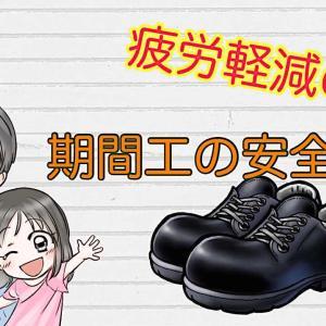 【疲労軽減】期間工の「安全靴」を徹底紹介!疲れ20%減の威力