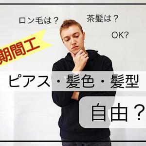 【期間工】ピアスや髪色・髪型はOK?面接は受かるのかが知りたい!