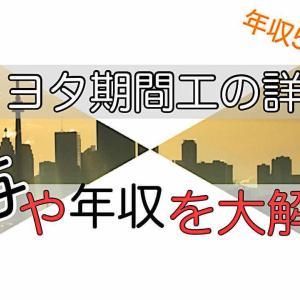 【経験談】トヨタ期間工のリアル給料は?はじめてでも年収500万?