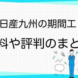 【経験談】日産九州の期間工はきつい?給料や評判や口コミを解説