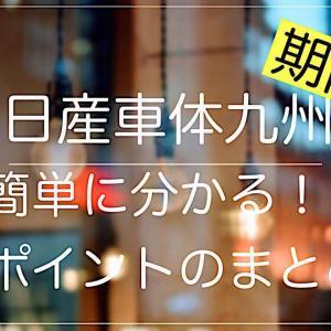 【日産車体九州の期間工】知りたいことを簡単にまとめてみた!きついの?口コミや詳細は?