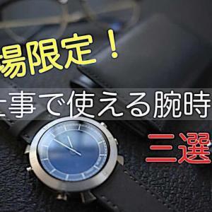 工場(期間工)の腕時計は問題なし?1分で分かる経験者の推奨品3選!