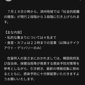 済州島の「社会的距離の確保」が3段階に