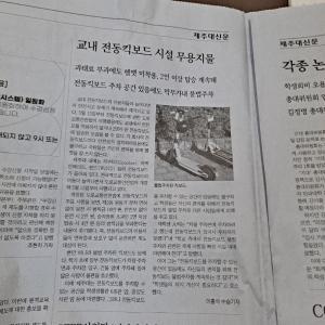 済州大新聞(8月20日付)