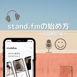 個人ラジオSNS stand.fm(スタエフ)の始め方~収録配信編~