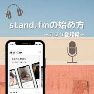 個人ラジオSNS stand.fm(スタエフ)の始め方~アプリ登録編~