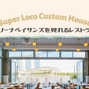 マリーナベイサンズが見えるレストラン Super Loco Customs House