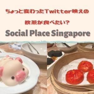ちょっと変わった飲茶はどうですか? Social Place Singapore