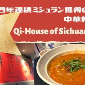 Qi-House of Sichuan~四年連続ミシュラン獲得の中華料理~