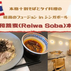 令和蕎麦(Reiwa Soba)本店~シンガポールで本格十割そばとタイ料理と最高のフュージョンそば♡~