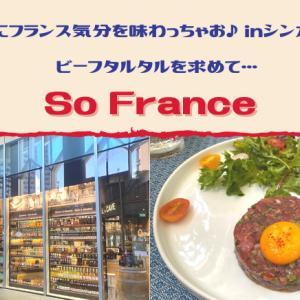 気軽にフランス気分を味わっちゃお♪ビーフタルタルを求めて So France!