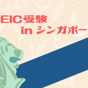 シンガポールでTOEICを受験!