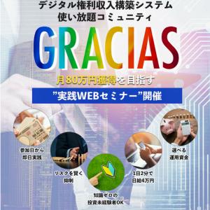 グラシアスwebセミナー‼️