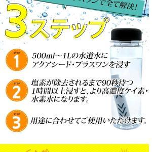 アクアシードプラスワン 水素水、ケイ素、シリカお得情報‼️