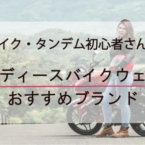 【バイクウェア】レディースのおすすめブランド【タンデム初心者】