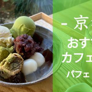 【京都】女子におすすめのカフェ4選