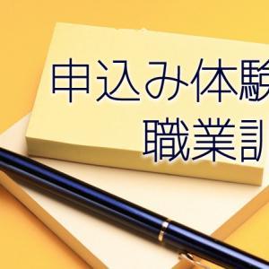【職業訓練】事務かWebデザイナー どちらに申し込む?体験談
