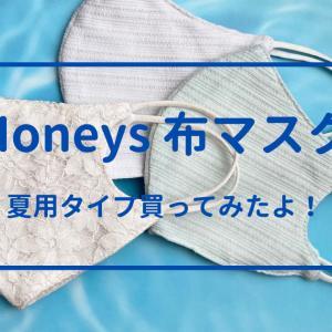 【Honys】ハニーズの布マスク買ってみた!着画あり