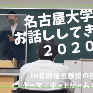 名古屋大学でお話させていただきました2020