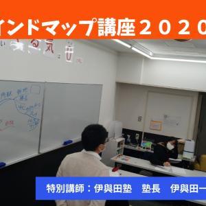 マインドマップ講座2020