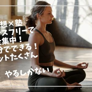 塾で「瞑想(マインドフルネス)」やります