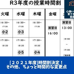[2021年度]塾屋の授業時間/時間割