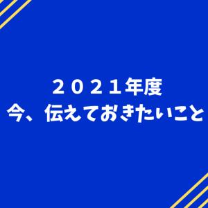 【2021年度】すべての塾生、保護者の方、卒塾生へ
