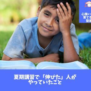 夏期講習だけを受けて効果(成果)がある子がやっている2つの常識