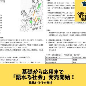 テストに出まくる地理、歴史、公民~塾屋オリジナル教材~