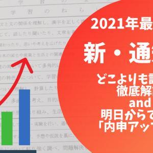 【2021年度最新】小学校の通知表が変わった!どう変わった?どこを見ればいい?