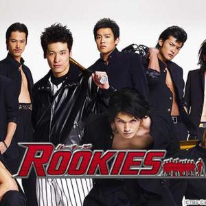 「ROOKIES」〜いくつになっても熱くひたむきに〜