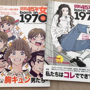 「昭和45年女」はアラフィフ女子のツボを押さえた雑誌