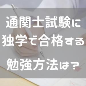 通関士試験に独学で合格するための勉強方法とは