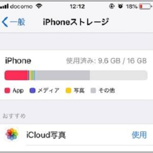 3DKで有限性を意識する iPhone編