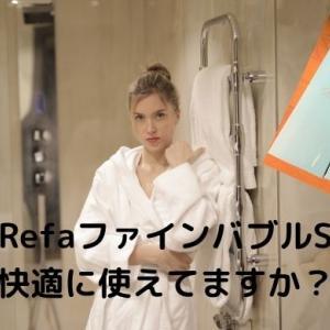 【Refaファインバブル S】快適ですか?改良品と交換してもらえる!
