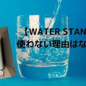 水道直結ウォーターサーバー【WATER STAND】レビュー!!