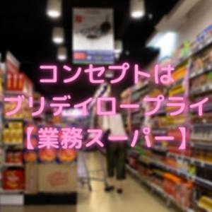 全国47都道府県にある【業務スーパー】でしか買わない商品10選!