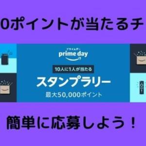 【プライムデー・スタンプラリー】最大5万ポイント当たるがチャンス!
