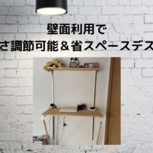 高さ調節可能&省スペースデスク作成~不要時は取り外して部屋スッキリ!