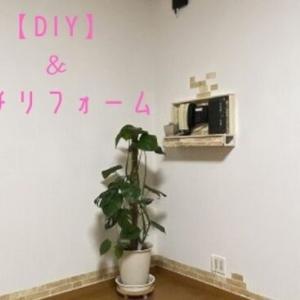 【DIY】築21年超の家〜劣化部分多数のプチリフォームを一挙紹介!