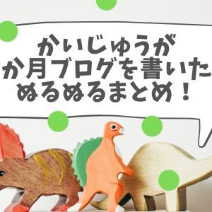 【祝2か月!】かいじゅうが二か月ブログを書いた話ぬるぬるまとめ【実績】