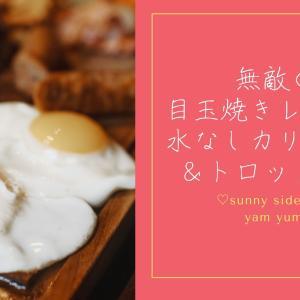 【最強】目玉焼きレシピの決定版!水不要でカリッカリ&トロットロ! 【作り方】
